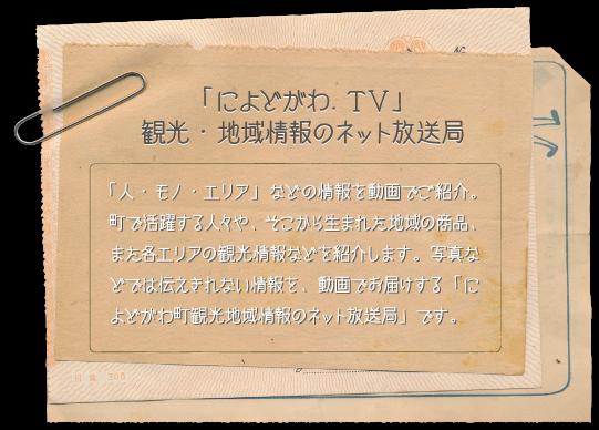 によどがわ.TV