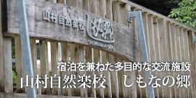 山村自然楽校「しもなの郷」